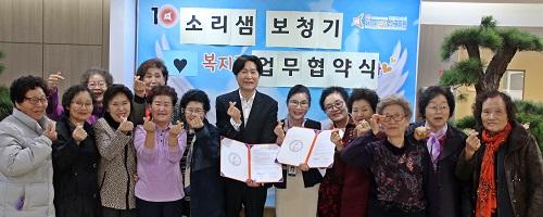 보도자료_소리샘보청기 협약체결 (1).JPG