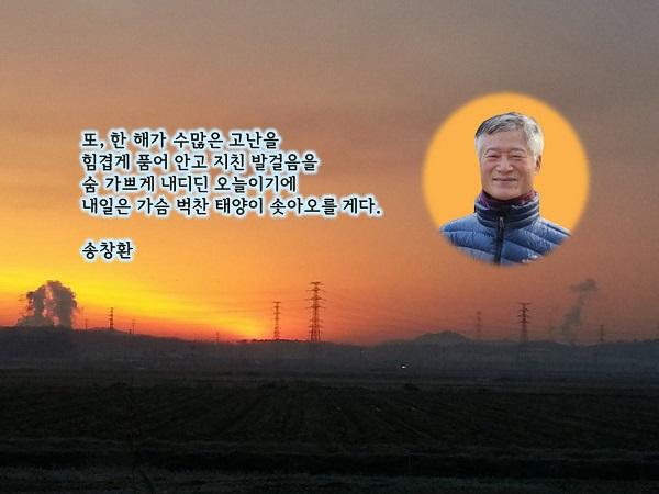 송창환-세월.jpg