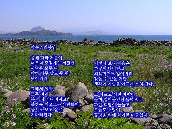 최봉임-약속.jpg